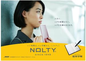 3560 - (株)ほぼ日 昨年の今頃、電車の中などにあった、「能率手帳 NOLTY」 のシリーズ広告が良かったな -。