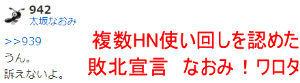 7261 - マツダ(株) いつもの なおみ 理論全開バレバレじゃんw   <太坂なおみの複ハンドルによる広報・揺動活動のコバン