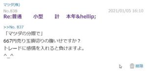 7261 - マツダ(株) その複ハン仲間にsbiとchan investmentも加えてもらえるかな?