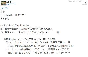 7261 - マツダ(株) 🌀 yuk の おとぼけ&インネン付け 集 🌀 /9月11日 23:23  ////////////