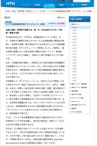6472 - NTN(株) 今年5月に出した既存ネタか?