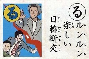 日本が超えるべき高い壁「韓国」 忠北(チュンブク)清州(チョンジュ)興徳(フンドク)警察署は16日、ワンルーム団地を回って 暴言を吐