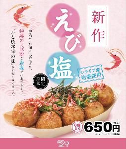 3196 - (株)ホットランド 【 昨年 】 の今頃、「えび塩8個650円」を食べてるな -。