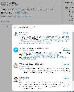 3633 - GMOペパボ(株) 日経CNBCの件、 「GMOペパポなんて面白い名前をつけるのがいかん」 なんてツイートに対して、社長