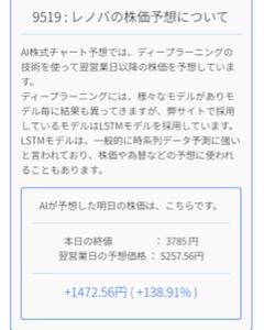 9519 - (株)レノバ AIもかなり上方修正してきたぞ!あげ!!