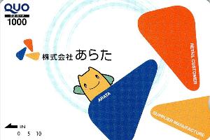 2733 - (株)あらた 【 株主優待到着 】 (年2回) 100株 1000円クオカード -。