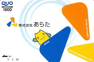 2733 - (株)あらた 【 株主優待到着 】 (年2回) 100株 1,000円クオカード ー。
