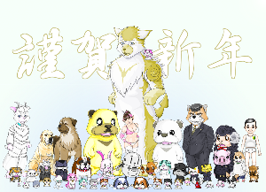 ☆サンキューハザード☆ そんじゃ! 今年もよろしくぅ!! ^^