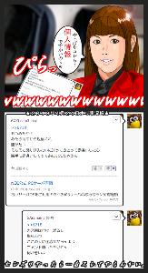 ☆サンキューハザード☆ あかね事務局長:「・・・チキン(ビビり)ちゃぁ~~~ん.。o○」