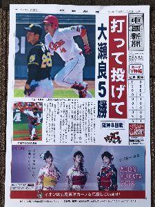 ふぉっともっと〜♪ 5/12 広島対阪神(マツダスタジアム)  勝利の号外✨