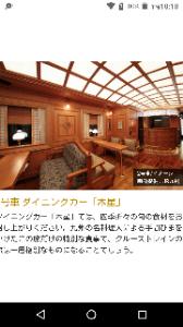 5932 - 三協立山(株) 豪華列車 クルーズトレイン「ななつ星in九州」、内装は三協立山の技術、製品ですよね!すばらしい仕上が