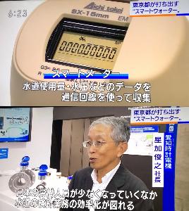 7723 - 愛知時計電機(株) ニュースにはっきり映ってたので間違いないです。  でも実証実験開始は7年後なので...
