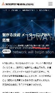 7723 - 愛知時計電機(株) ホームページがリニューアルされましたね。 NB-Iot通信サービスについても情報があります。