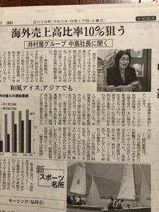 2209 - 井村屋グループ(株) ホルダーの皆様おはようございます。今日の日経新聞より。引き続き応援します📣来期期待大。