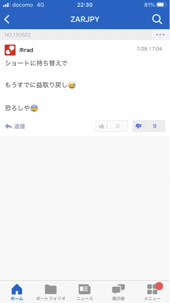 tryjpy - トルコ リラ / 日本 円 かなりつぼった🤣  こいつ、急落黒焦げL玉決済して、 また底でショートいれおったwww🤣🤣🤣  ほん