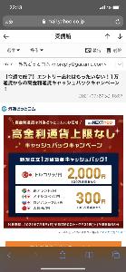 tryjpy - トルコ リラ / 日本 円 このキャンペーンは… 強制退場のお誘いでしょうか? TRYで100万通貨でキャッシュバ