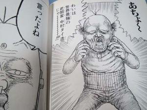 4587 - ペプチドリーム(株) あちょー!