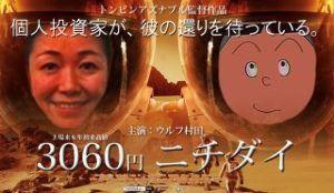 6467 - (株)ニチダイ (っ'-')╮ =͟͟͞͞💩ブォン.