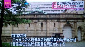 8301 - 日本銀行 公論に決すべし!