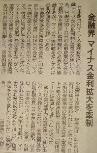 8301 - 日本銀行 明日「決定会合」終了 が,果して•••••&bul