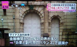8301 - 日本銀行 深刻ですよ〜, 地銀金融機関!
