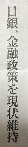 8301 - 日本銀行 国債80兆/年継続 やばなぁ〜。 9人中2人のみ反対だったと!  まぁ, 2018年初頭には必然的に