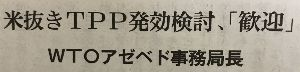 8301 - 日本銀行 WTOはTPP支持してる!