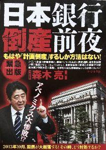 8301 - 日本銀行 成仏してほしいんですがね。  合掌!
