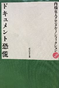 8301 - 日本銀行 噛み締めたい?!  春の日の ビョロンの 溜息の  ハギワラサケタロ一