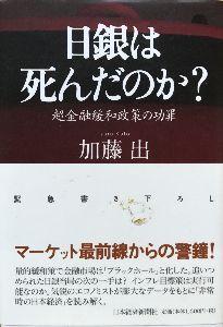 8301 - 日本銀行 何を今さら ノンキなト〜さんしてるの? 長生きして下され。