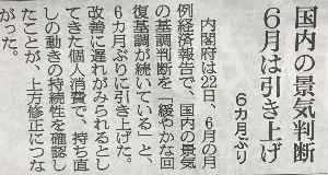 8301 - 日本銀行 まるで 三振前のバカあたりかな?