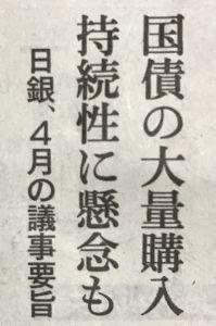 8301 - 日本銀行 財政学的には もうとっくに頓挫!