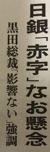 8301 - 日本銀行 クロちゃん総裁様 ホンマに 大丈夫ゥ〜?  でっか??