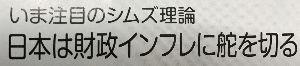 8301 - 日本銀行 シムズ理論に トンズラかな? 否、 すでに雲隠れしてるってか?!  あの Hamadaセンセ  今や