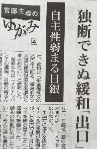 8301 - 日本銀行 クロちゃんは 我々にまるで 一週間に10日来いと言ってる様な もんだよなぁ〜。