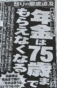 8301 - 日本銀行 お先真っ暗だなぁ〜!