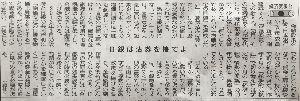 8301 - 日本銀行 懲りないBOJの面々 本日の 朝日新聞[経済気象台]コラム読みなよ!