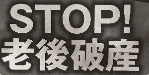 8301 - 日本銀行 しかも 2%公約はハズレ馬券で 足掛け5年になるだろうが 責任は問われないじゃん!  民間企業なら