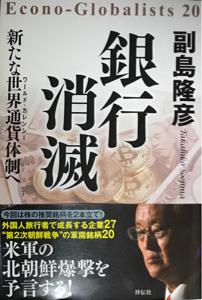 8301 - 日本銀行 🇯🇵日本金融資本主義は マイナス金利政策で 瀕死の瀬戸際! 地銀信用金庫←全滅 So ca