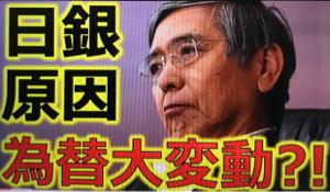 8301 - 日本銀行 この総裁サマは 何を相殺してきたのか? はたまた、 葬祭してるのか?