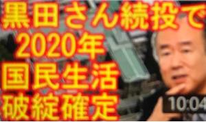 8301 - 日本銀行 今さら クロちゃんは もう自由放任でイイだろう。  2%は トワのユメだったし タケへ〜せんせは 死