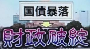 8301 - 日本銀行 幻惑のクロちゃん BOJ で 日本経済をノッピキならない 地獄の一本松まで 追い込んだなぁ  おまけ