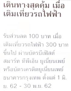 8301 - 日本銀行 AIS Thailand