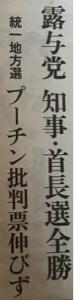 8301 - 日本銀行 国際政治の為には プ一チちゃん 圧勝は良い事だろうに!