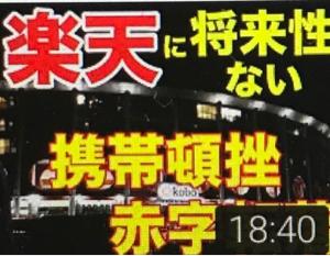 8301 - 日本銀行 楽天は 転落したかよ!