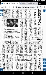 8301 - 日本銀行 日本人なんて大昔から混血民族だよ。  君が生まれたての頃には、お尻に青い斑点があっただろう。 あれは