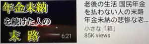 8301 - 日本銀行 ヤバ過ぎだよ! 国民年金はたったの 月額6万くらいらしいが じゃないじゃん 低負担 低福祉 それが