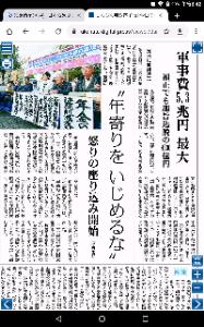 8301 - 日本銀行 生活厳しいねぇ〜。