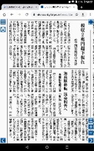 8301 - 日本銀行 消費税増税しても、税収は減るばかりだねぇ。