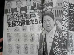 8301 - 日本銀行 【安倍政権が、ヤクザ勢力を復活させる】  昨日、政府は「反社会的勢力の定義は不可能である」と閣議決定